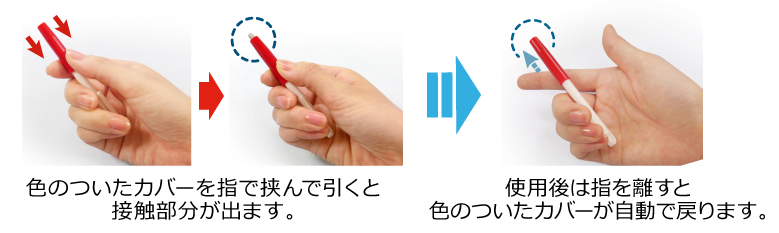 プッシュスティック触れない棒の使用方法