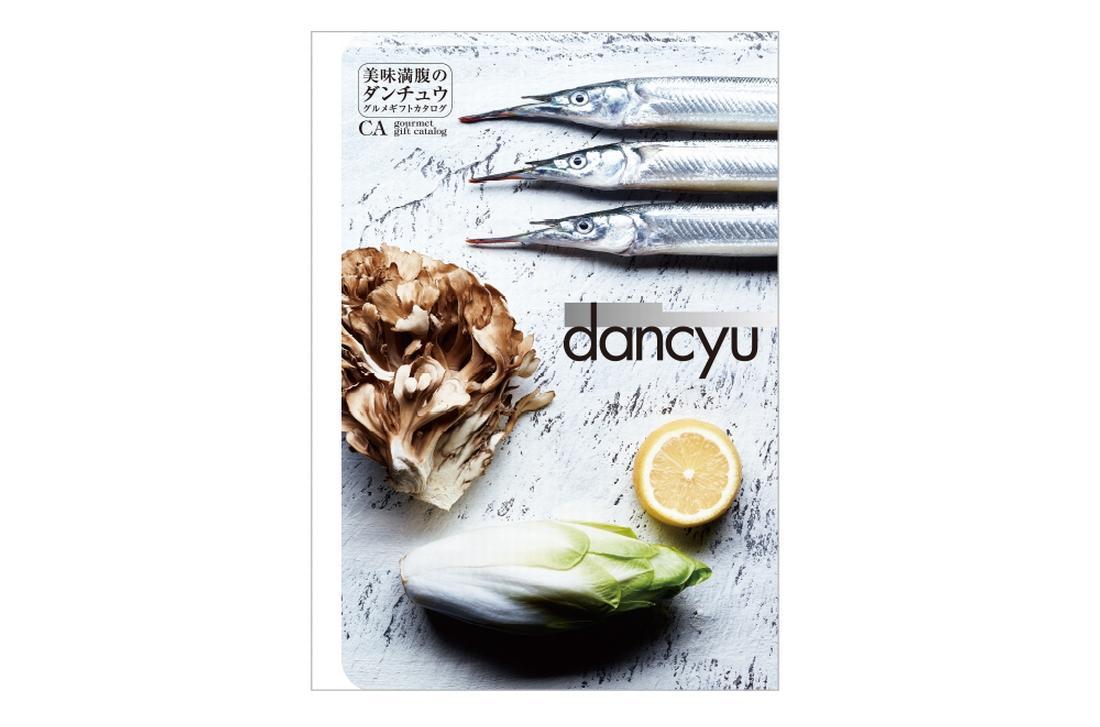 カタログギフト「dancyu グルメカタログ CA」