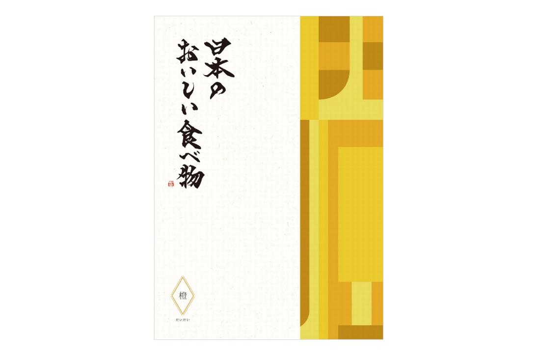 「カタログギフト日本の食べ物 橙」