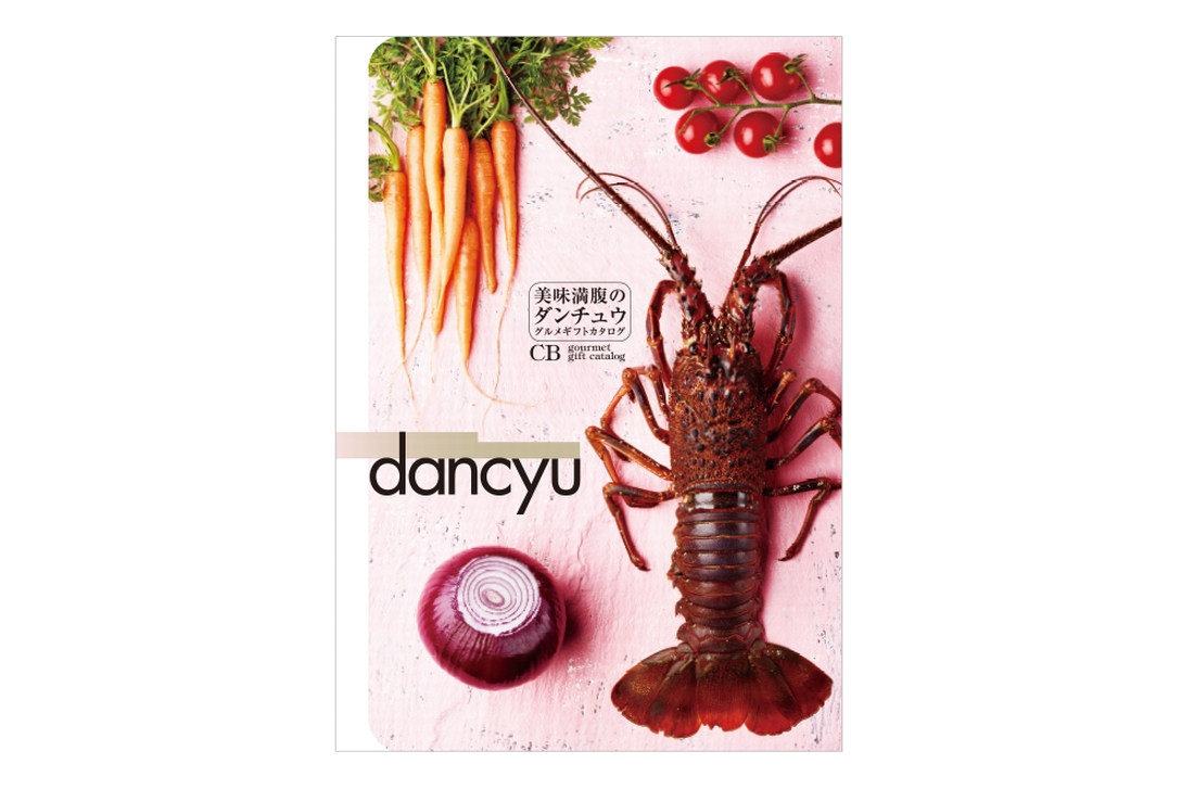 カタログギフト「dancyu グルメカタログ CB」