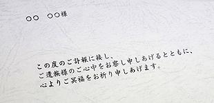 仏花・供花ソープフラワーの弔電「凛・静」のメッセージ