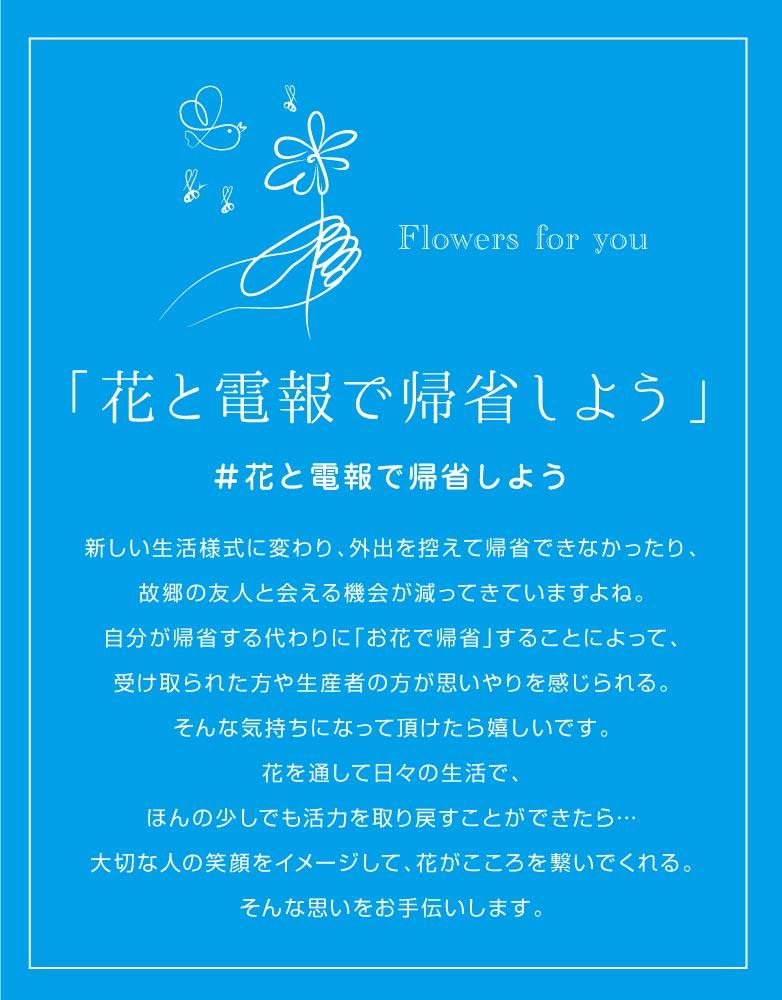 自分が帰省する代わりに「お花で帰省しよう」#花と電報で帰省しよう